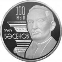50 тенге 100 лет со дня рождения Т. Басенова