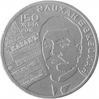 100 тенге 150 лет А. Букейханову