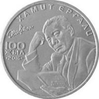100 тенге 100 лет Х. Ергали