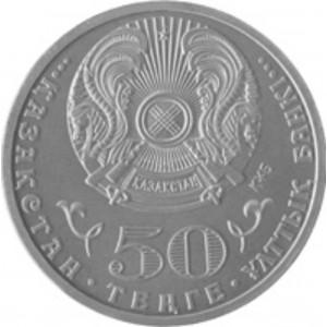50 тенге 100 лет И. Есенберлину
