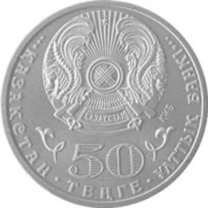 50 тенге 100 лет М. Габдуллину