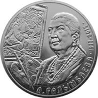 100 тенге 100 лет А. Галимбаевой