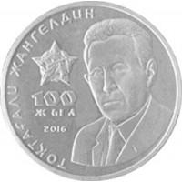100 тенге 100 лет Т. Жангельдину