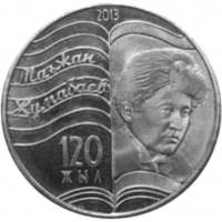 50 тенге 120 лет М. Жумабаеву