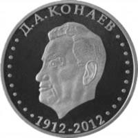 50 тенге 100 лет со дня рождения Д.А. Кунаева