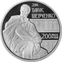 50 тенге 200 лет Т.Г. Шевченко