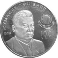 50 тенге 100 лет Ж. Ташеневу