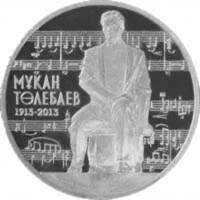 50 тенге 100 лет М. Тулебаеву
