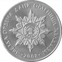 50 тенге Звезда ордена «Данк»