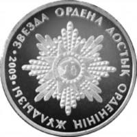 50 тенге Звезда ордена «Достык»