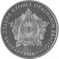 50 тенге Знак ордена «Курмет»