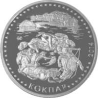 50 тенге Кокпар