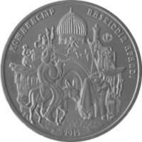 50 тенге Ходжа Насреддин