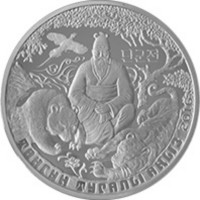 100 тенге Корейская сказка (Легенда о Тангуне)