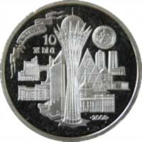 50 тенге 10 лет столицы Республики Казахстан г.Астана