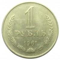 1 рубль 1961г