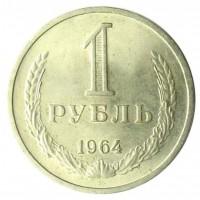 1 рубль 1964 года
