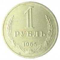1 рубль 1965г