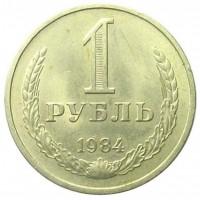 1 рубль 1984г
