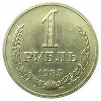 1 рубль 1985г