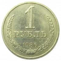 1 рубль 1986г
