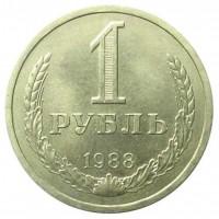 1 рубль 1988г