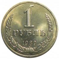 1 рубль 1989г