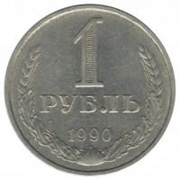 1 рубль 1990г
