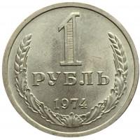1 рубль 1974 года
