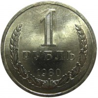 1 рубль 1980 года