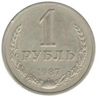 1 рубль 1987г