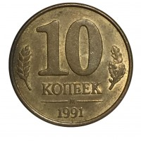 10 копеек 1991 м (ГКЧП)
