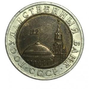 10 рублей 1991 лмд (ГКЧП)