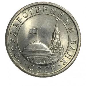 1 рубль 1991 лмд (ГКЧП)