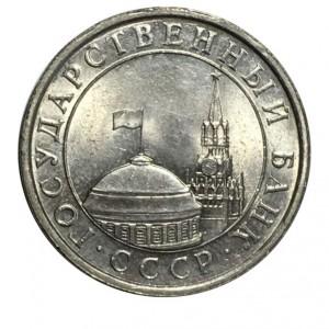 5 рублей 1991 лмд (ГКЧП)
