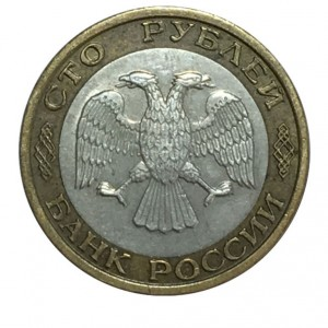 100 рублей 1992 ммд (ГКЧП)