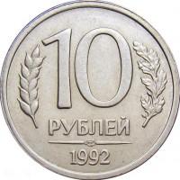 10 рублей 1992 лмд (ГКЧП)