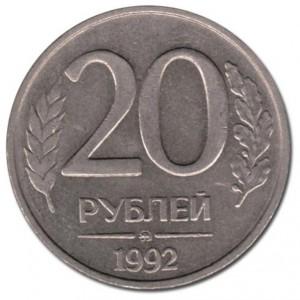 20 рублей 1992 ммд