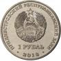Черепаха болотная (1 рубль, Приднестровье, 2018 года)