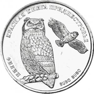 Филин Бубо Бубо (1 рубль, Приднестровье, 2018 года)