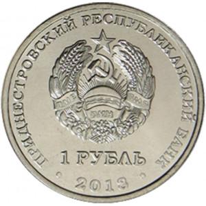 Осетр русский (1 рубль, Приднестровье, 2018 года)