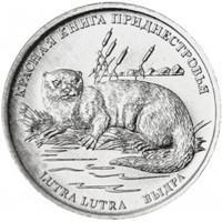 Выдра (1 рубль, Приднестровье, 2018 года)