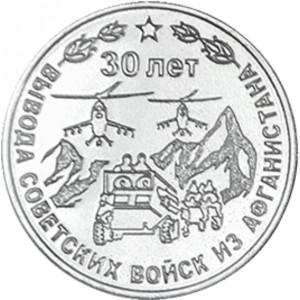 30 лет со дня вывода Советских войск из Афганистана (25 рублей, Приднестровье, 2019 года)
