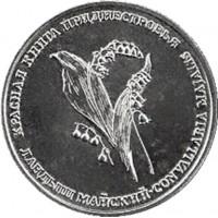 Ландыш майский (1 рубль, Приднестровье, 2019 года)