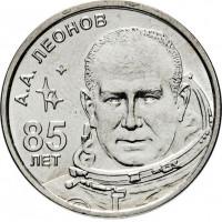 85 лет со дня рождения А.А. Леонова (1 рубль, Приднестровье, 2019 года)