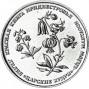 Лилия - Царские кудри (1 рубль, Приднестровье, 2019 года)