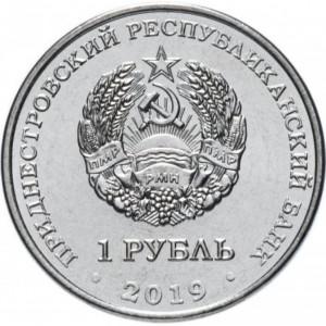Луна-1 - Первый искусственный спутник Солнца (1 рубль, Приднестровье, 2019 года)