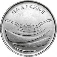 Плавание (1 рубль, Приднестровье, 2019 года)