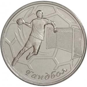 Гандбол (1 рубль, Приднестровье, 2020 года)