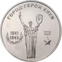 Город-Герой Киев (25 рублей, Приднестровье, 2020 года)